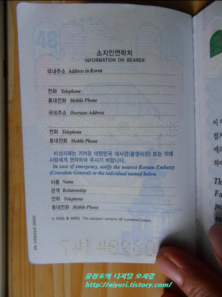 여권 소지인 연락처