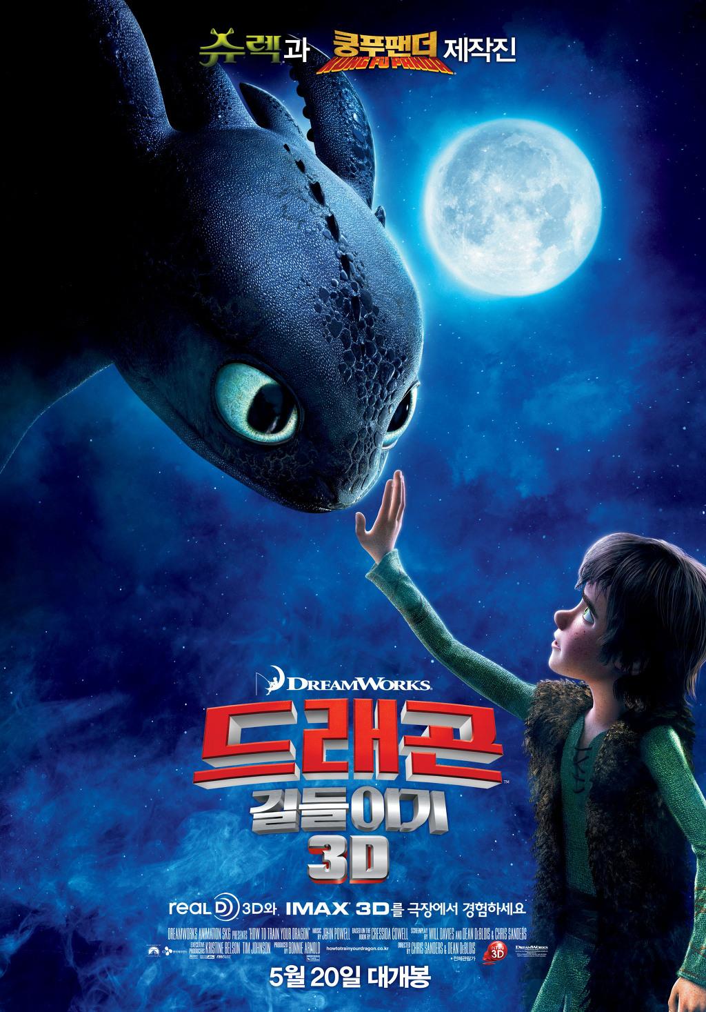 드래곤 길들이기 (How to Train Your Dragon, 2010) 포스터