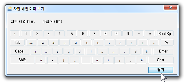 add_keyboard_languages_06