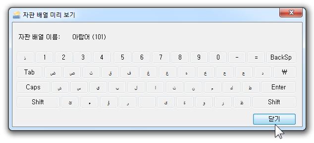 add_keyboard_languages_06