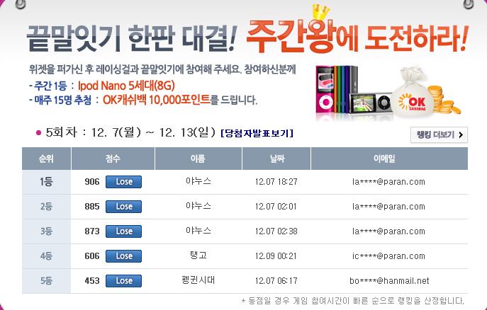 레이싱걸 끝말잇기 위젯, 승자에겐 아이팟 나노 5세대와 오케이 캐쉬백 만원!!!