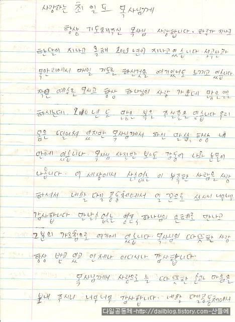 네팔에서 온 편지