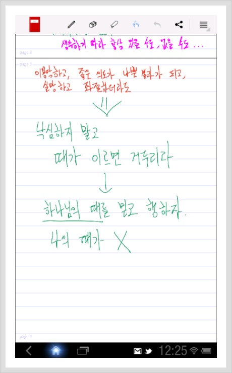 Lecture notes 실제 필기3