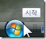 windows_vista_startmenu_hover