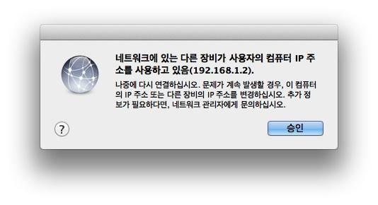 맥(Mac) 네트워크에 있는 다른 장비가 사용자의 컴퓨터 IP 주소를 사용하고 있음