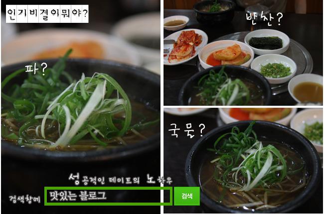 반찬과 국밥