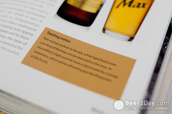 죽기 전에 마셔야할 1001 맥주 (1001 Beers You must taste before you die)