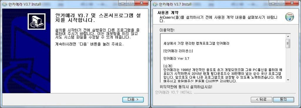 스크롤 캡쳐 프로그램 안카메라 다운로드