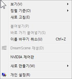 desktop-context-menu_vista