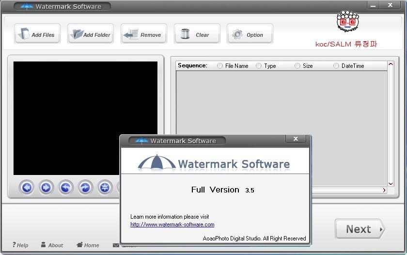 설치한 뒤 첫 실행 화면 - 워터마크를 찍어 보았습니다.