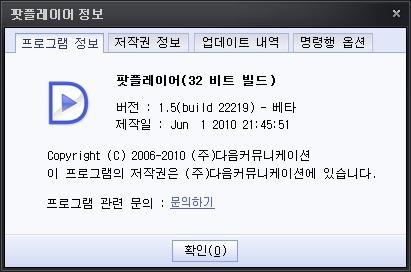 팟플레이어 정보