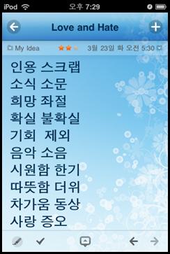 나만의 Love & Hate – 나열해 봤던 주제들.