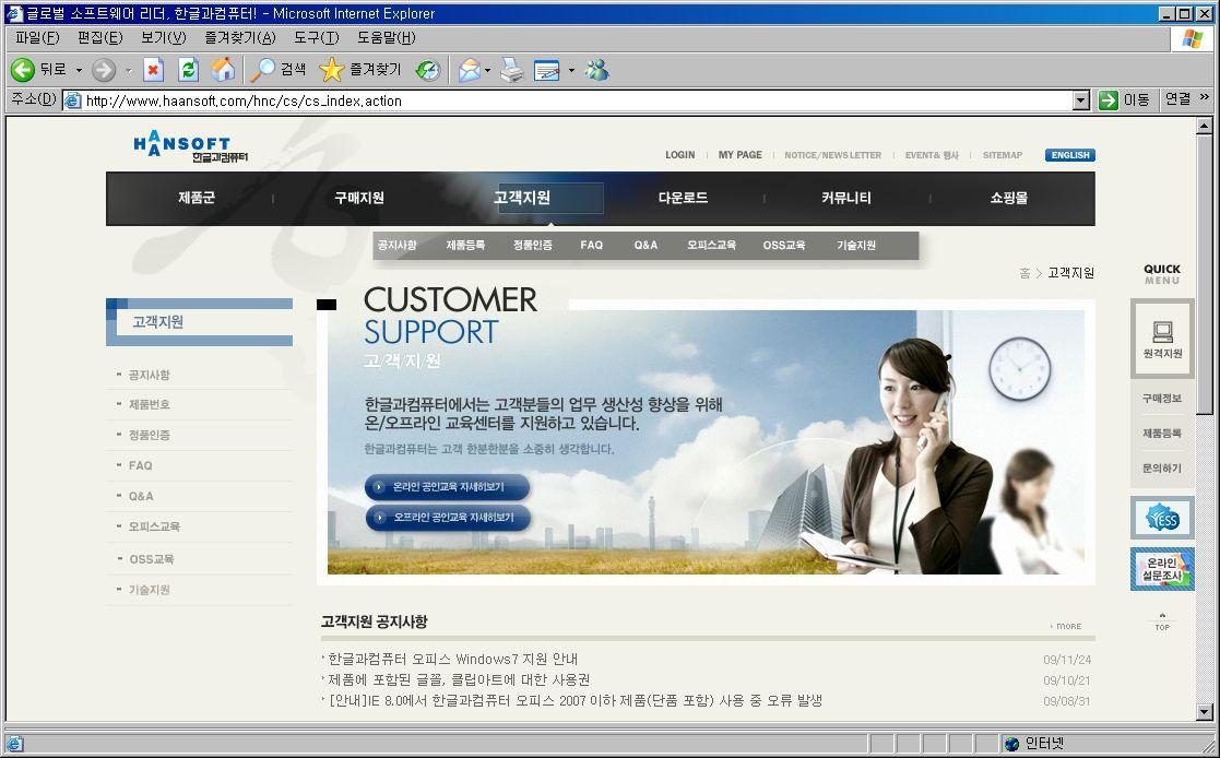 한글과컴퓨터 인터넷 서비스를 클릭하면 홈페이지에서 고객지원 페이지를 보여줍니다.