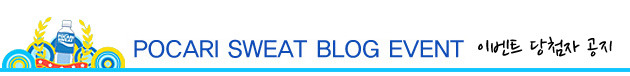 포카리스웨트, 여름, 무더위, 열사병, 포카리스웨트 블로그 이벤트, 포카리스웨트 블로그 이벤트 당첨자 발표, 포카리스웨트 여름, 갈증, 포카리스웨트 갈증해소