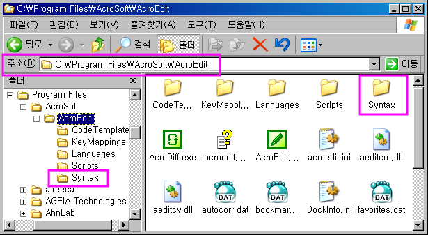 AcroEdit 폴더에서 문법 강조 폴더(Syntax)를 찾아서 복사해 넣는다.