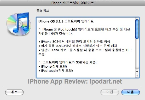 아이폰 OS 3.1.2  업데이트