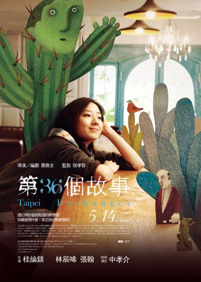 타이페이 카페 스토리 포스터