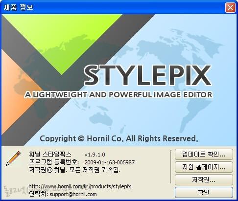 훠닐 스타일픽스(Hornil StylePix) v.1.9.1