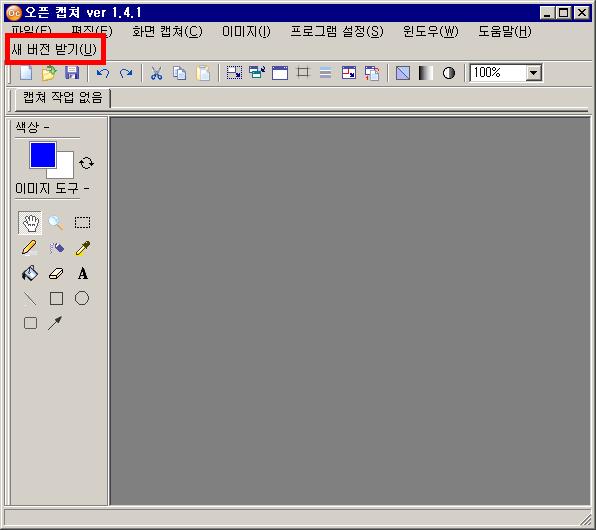 업데이트(새 버전 체크) 기능이 활성화되어 새 버전을 찾았을 때의 메뉴