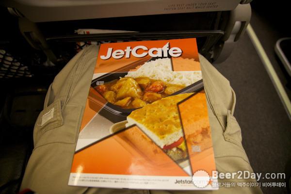 기내식을 사 먹어야 하는 저가 항공사, 젯스타(Jet Star) 탑승기