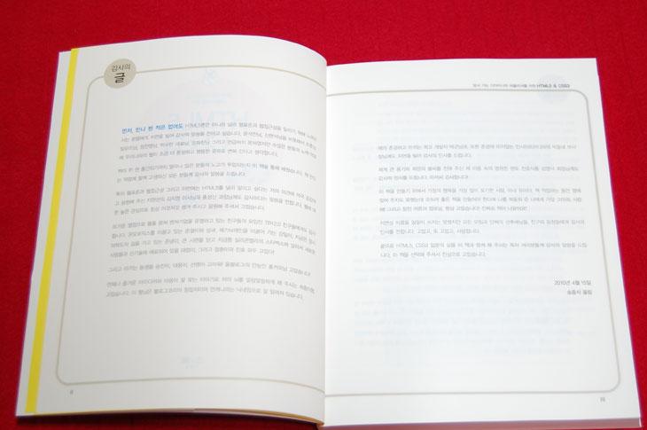 HTML5, CSS3, HTML5 CSS3 입문을 위한 간결하고 쉬운 지침서, 지침서, HTML5CSS3, 책, 책 추천, HTML5 책 추천, HTML5 추천, CSS3 추천, 추천, BOOK, IT, 인터넷 익스플로러9, IE9, 아이구