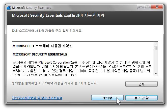 security_essentials_2.0_upgrade_24