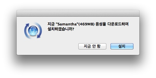 Mac OS Siri Voice Samantha 4