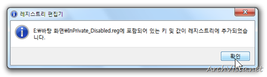 disable_InPrivate_06
