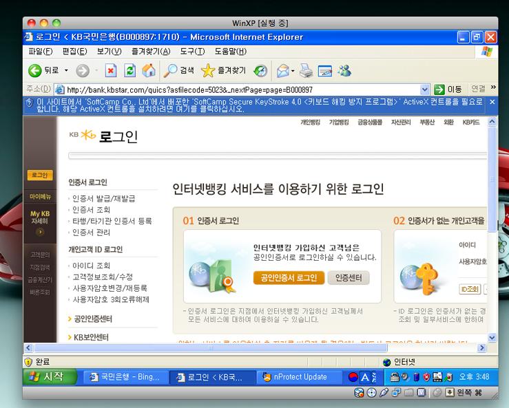 IT, 맥북, 맥, 맥북 화이트, 맥북 윈도우, 맥 윈도우, 맥 XP, 맥 부트캠프, 부트캠프, 맥북 윈도우xp, 맥북 부트캠프, 맥북 xp설치, 맥 xp설치, 맥 virtualbox, virtualbox