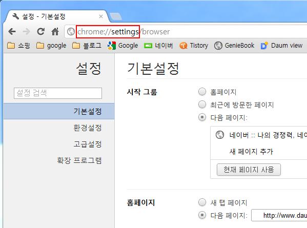 구글 크롬 설정 페이지