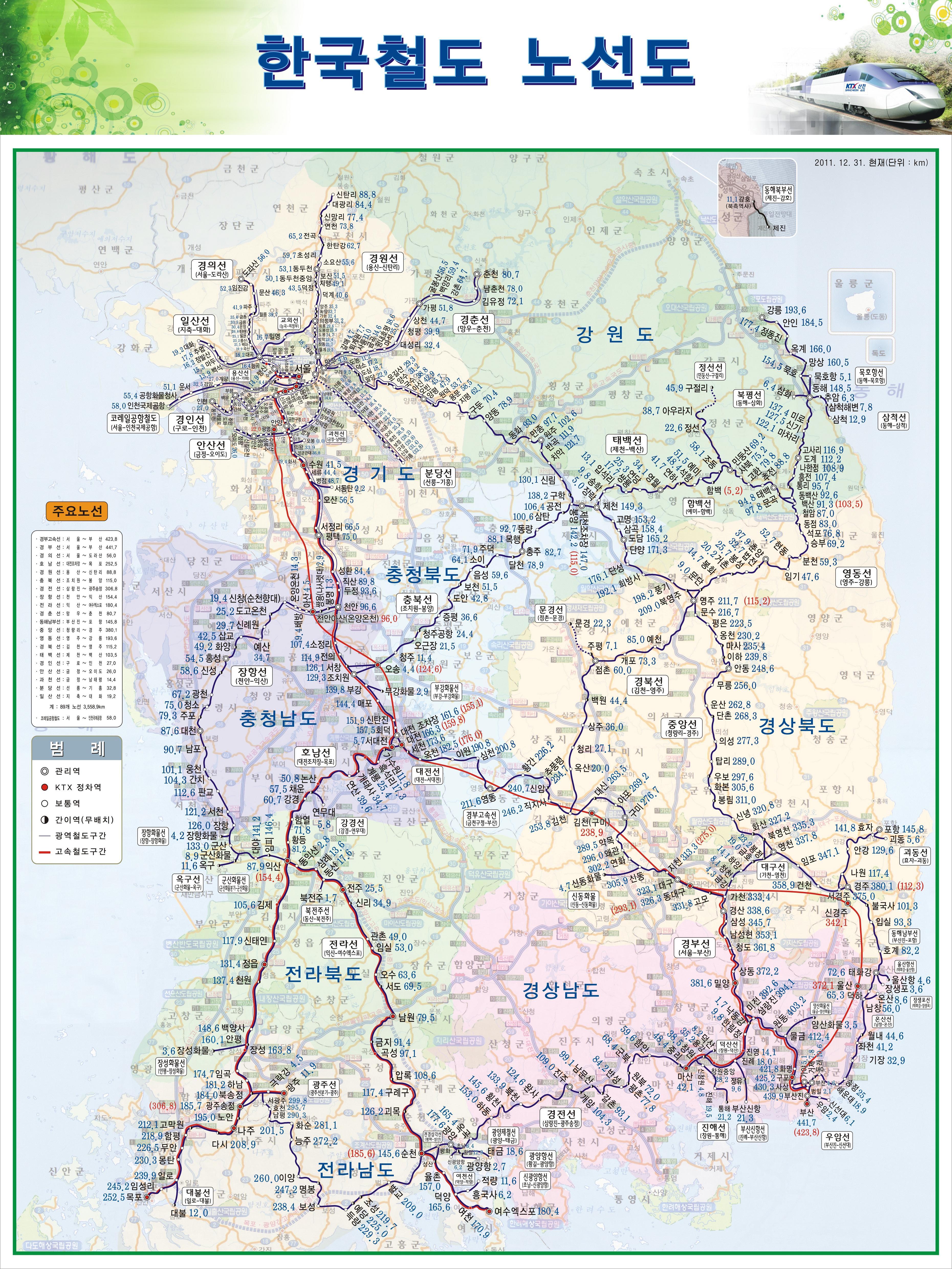 한국철도 노선도 2012