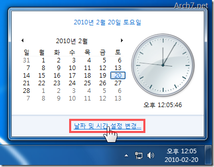 sync_system_clock_with_internet_time_02