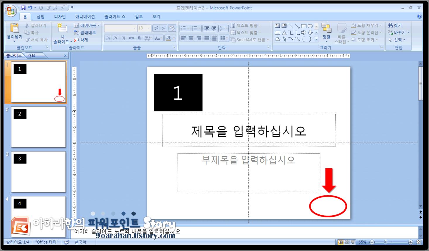 [파워포인트 페이지번호] 파워포인트 페이지 번호 설정, 슬라이드 번호 표시 방법