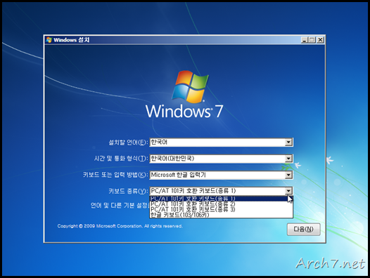 win7_7100_korean_10