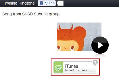 아이튠즈 벨소리 넣기 SNSD 소녀시대