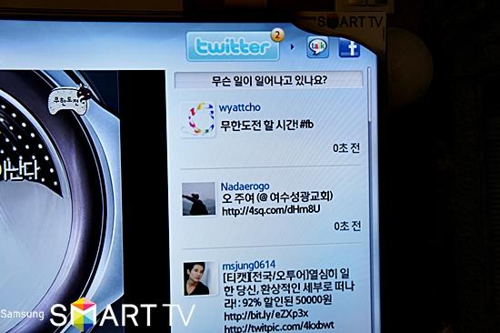 삼성 스마트 TV, 소셜 TV