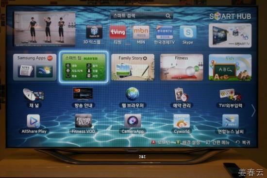 삼성 스마트 TV 2012년 제품 사진 (Samsung Smart TV for year 2012)
