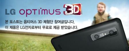 IT, 옵티머스3D, 옵티머스3D 사진, 옵티머스3D 카메라, 옵티머스3D 동영상, 옵티머스3D LG-SU760, LG-SU760, 옵티머스3d, 옵티머스, 옵티머스3D usb, 옵티머스3D 유튜브, 옵티머스3D 스펙, 옵티머스 3D, LG SU760