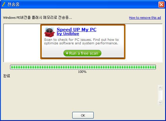 [WinToFlash] 윈도우 Xp용 PE - usb에 넣기