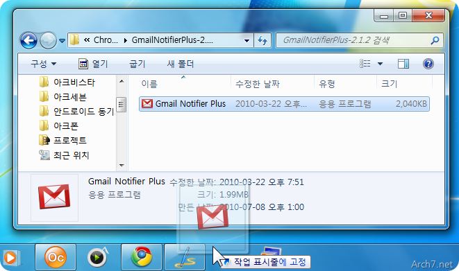 gmail_notifier_plus_13