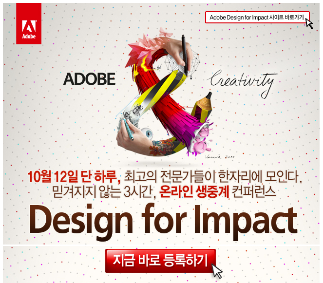 Adobe Design for Impact 이벤트