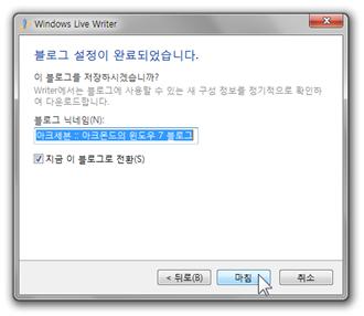 window_live_writer_2011_08