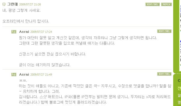블로그에 남긴 댓글을 지우고 남긴 댓글 증거샷 @ 2009.7.27 21:54