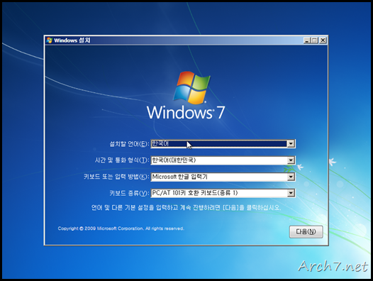 win7_7100_korean_5