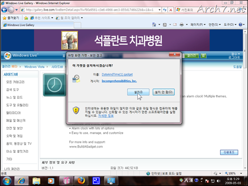 win7_rc_kr_95