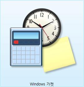 windows_gadgets_icon_big (c) microsoft