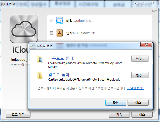 iCloud Control Panel for Windows]윈도우즈 용 아이클라우드 패널 다운로드