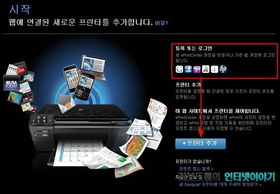 e-프린트(ePrint) 기능