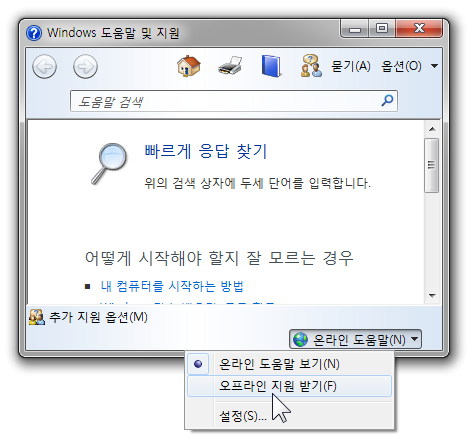 speed_up_help_dialog_09