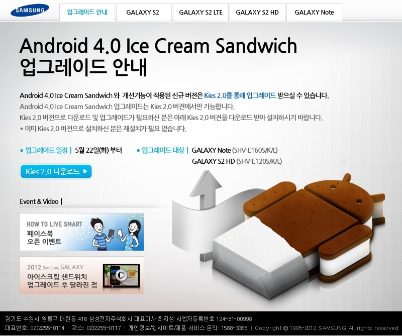 아이스크림 샌드위치 업데이트후 공장초기화 하면 좋아질까?
